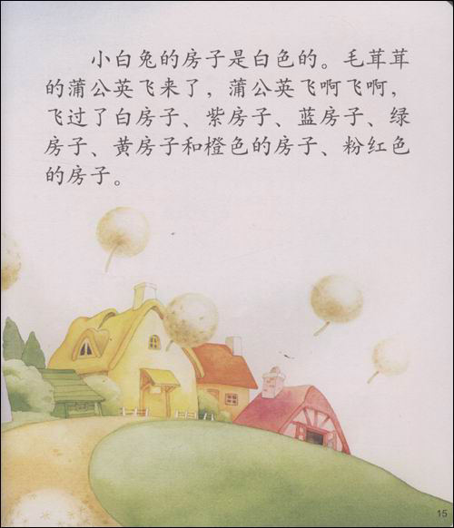 点点爱去幼儿园(图画故事卷):亚马逊:图书