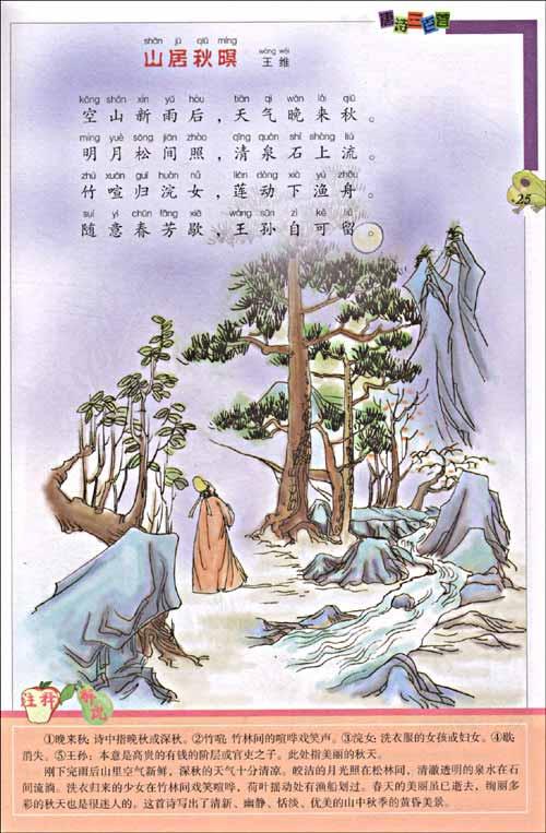 送情郎曲谱 魏三-塞下曲(王涯)送李判官之润州行营(刘长卿)前出塞九首(其六)(