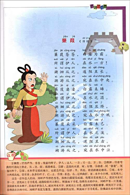 中国好孩子最喜欢的古诗三百首:亚马逊:图书图片