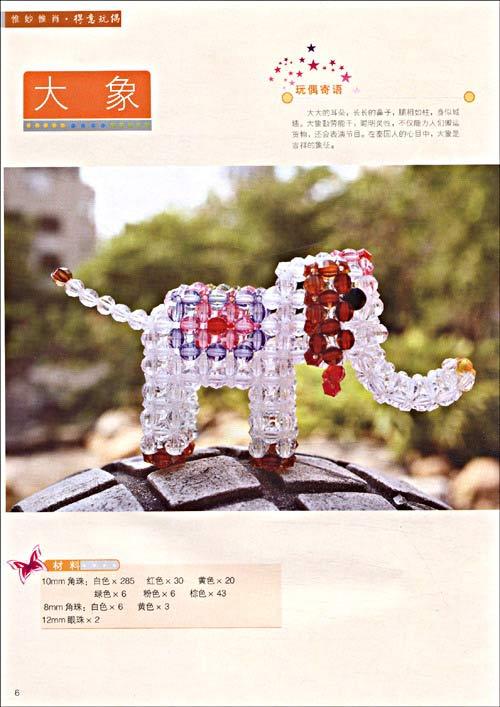 立体串珠:惟妙惟肖•得意玩偶