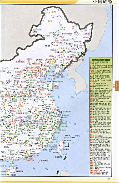 中国交通旅游地图册(精编版)/山东省地图出版社