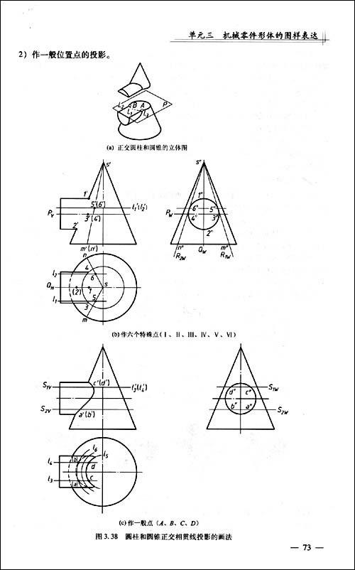 机械工程制图 [平装]