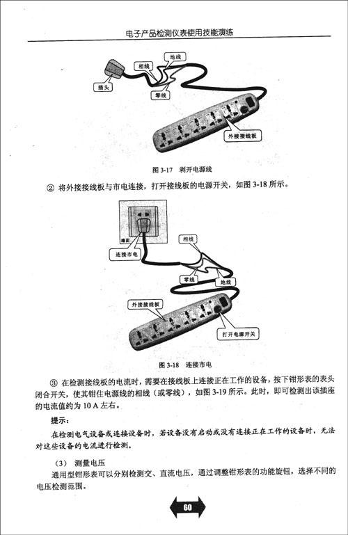 九年级物理第十五章电流和电路知识网络
