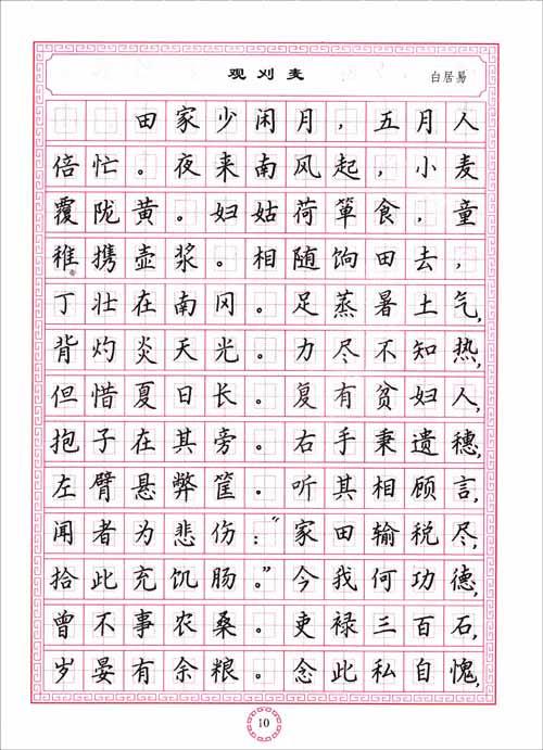 初中生必背古诗文钢笔规范正楷字帖 王惠松书