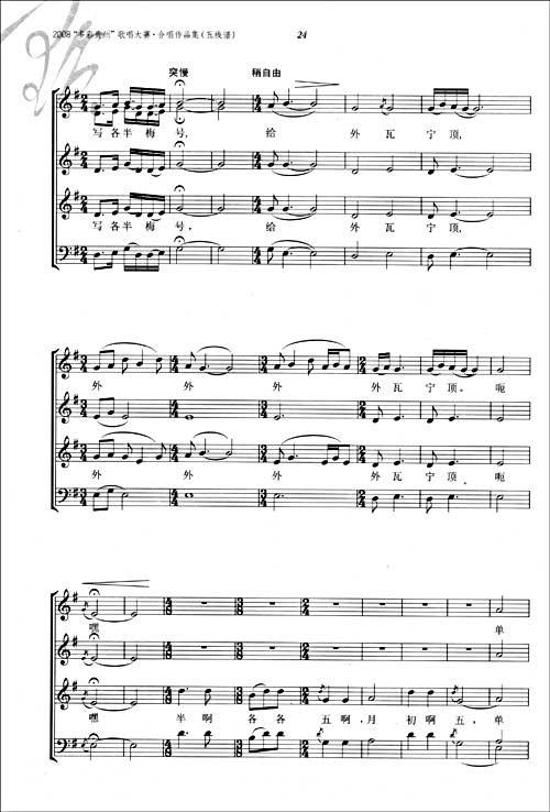 2008多彩贵州歌唱大赛:合唱作品集(五线谱)/崔文玉