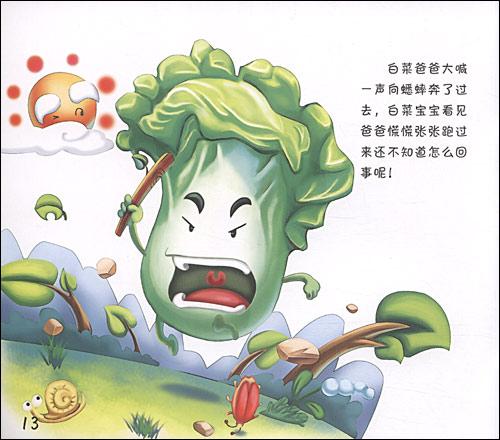小松鼠生气卡通图片