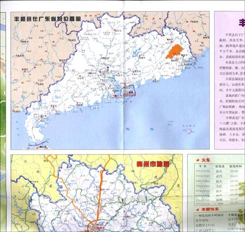 《丰顺县交通游览图》 广东省地图出版社【摘要 书评