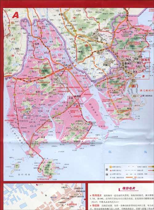 《珠海市交通浏览图》由广东省地图出