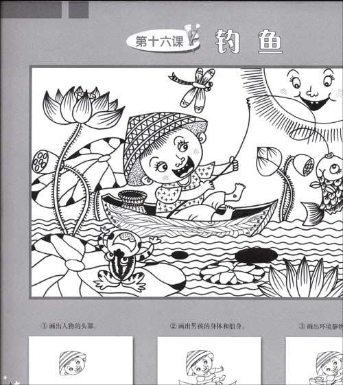 儿童画教师范画:儿童画海底世界范画:好看的儿童画范
