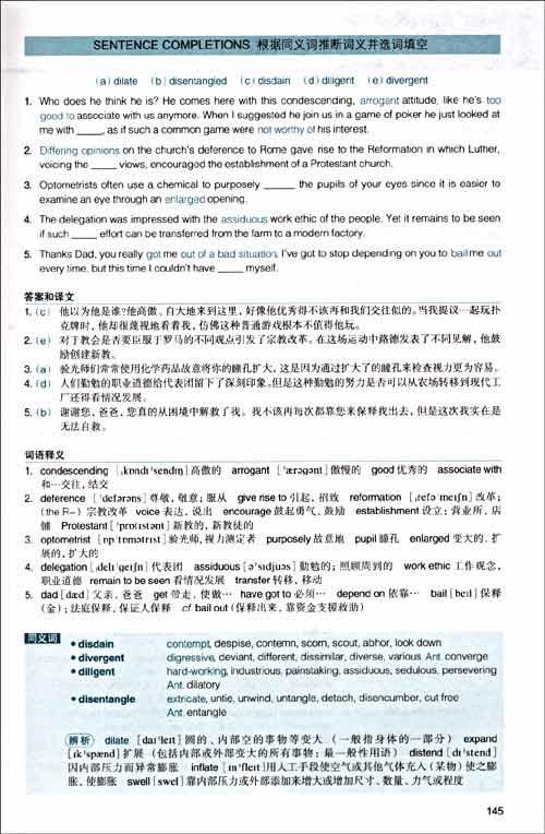 新东方•新东方大愚英语学习丛书•新东方英语词缀词典