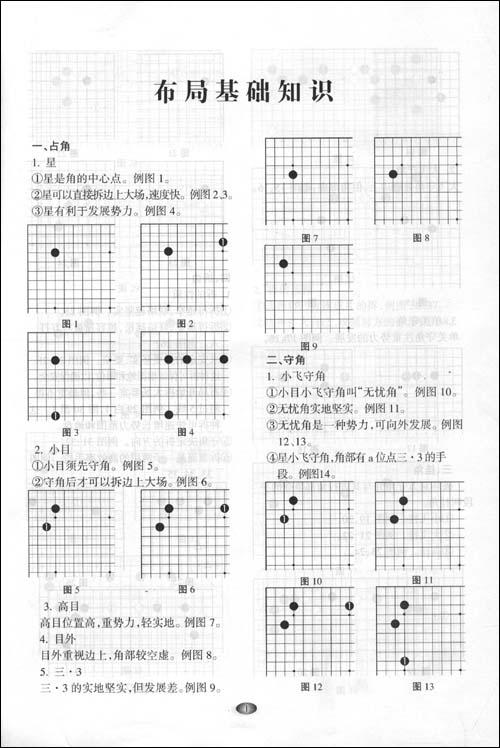围棋布局习题册