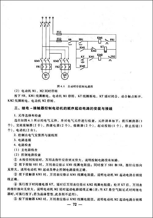 总装配图和接线图(根据需要可以分开,也可以并在一起)是用来进行部分