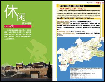 骑车游中国