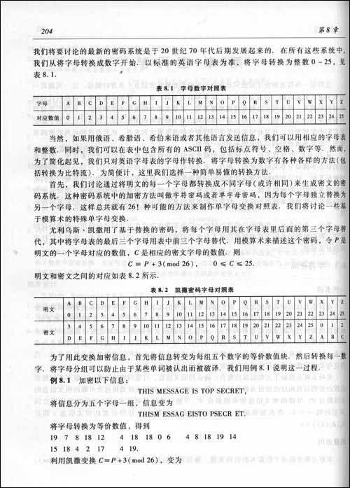 初等数论及其应用原书