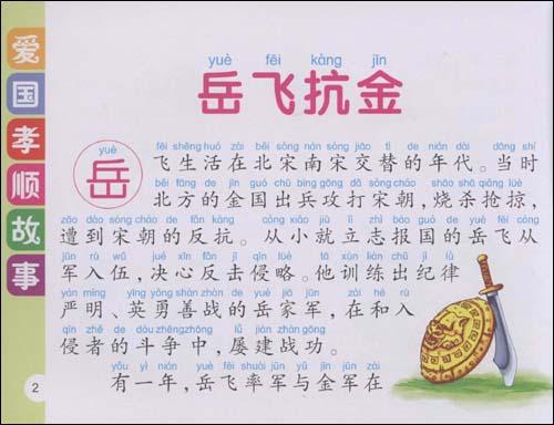 爱国孝顺故事(精华本)(注音版) [平装],幼儿启蒙
