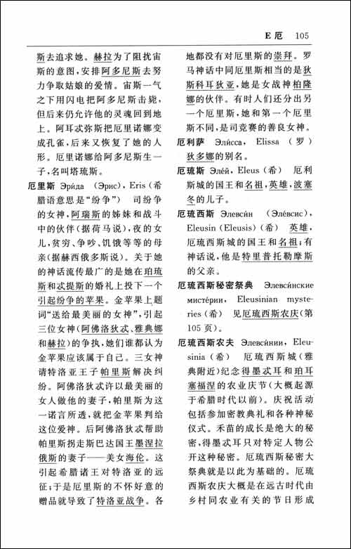 条目表(按汉字笔画顺序排列)正文(按汉语拼音字母顺序排列)俄汉
