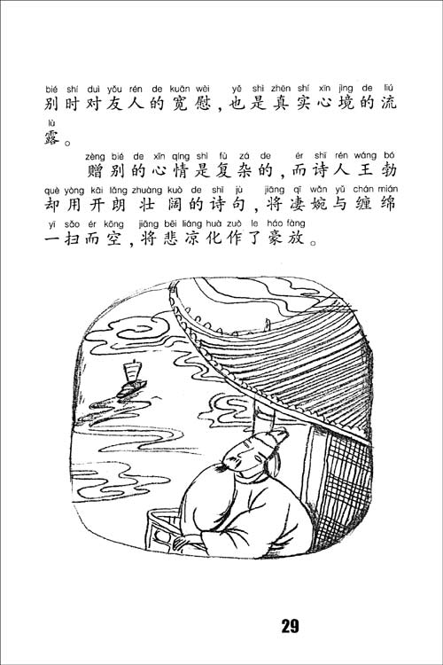 中国经典古诗词(注音版) [平装]