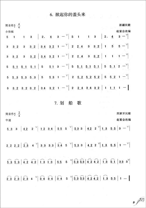 教学演奏与教案/赵宴怎样备课写笛子ptf图片