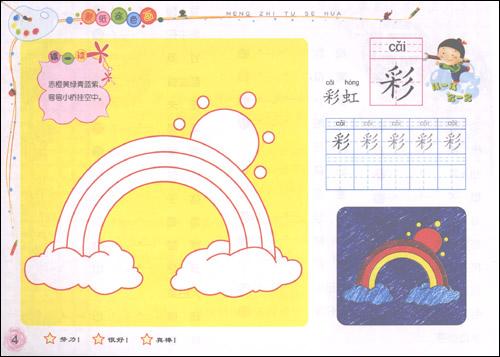 幼儿图画大全,儿童涂色画图片大全,简单涂色画图片大全,幼儿涂鸦图片
