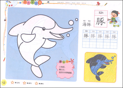 海底世界蒙纸涂色画/稚子文化工作室 (编者):图书 ...