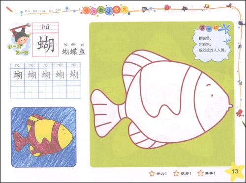 海底世界蒙纸涂色画/稚子文化工作室-图书-卓越亚马逊