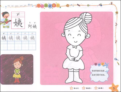 温馨家园蒙纸涂色画/稚子文化工作室 (编者):图书 ...