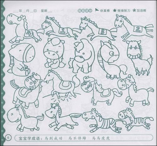 回至 全新简笔画大图典a:4000个卡通创意 (平装)