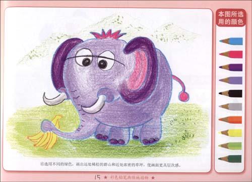 彩色铅笔画陆地动物 [平装]