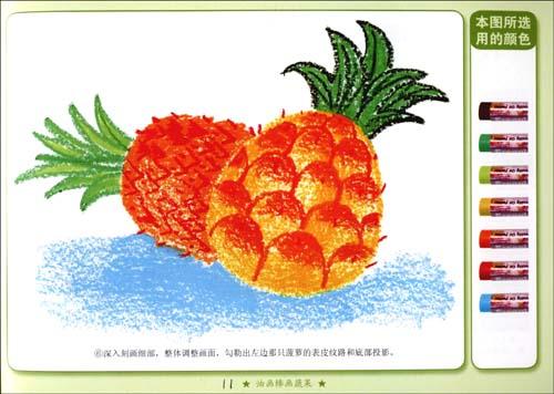 儿童画橘子 图片