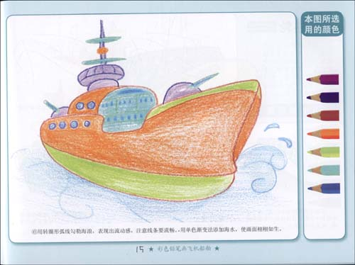 飞机火箭儿童画图片