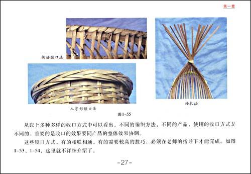 中国农民工职业教育培训教材·中国竹编工艺:立体竹编图片