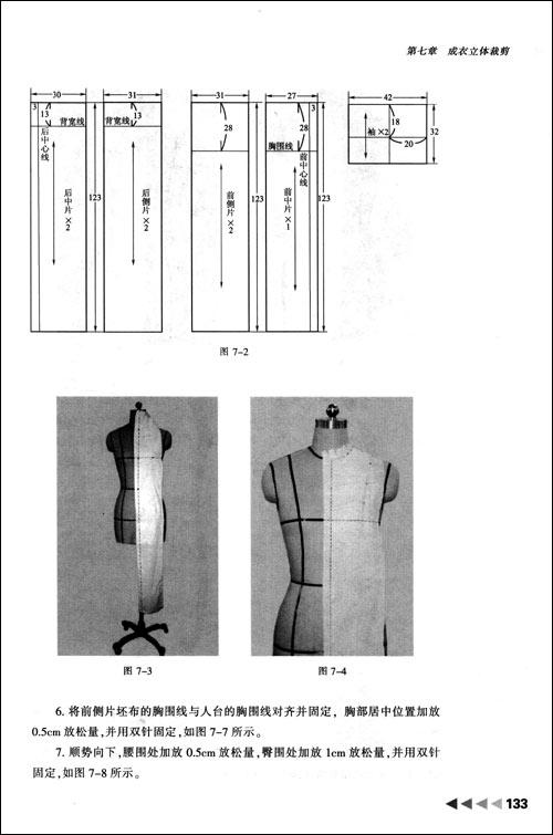 技巧的结合,其作品是一件件活生生的流动艺术品,所以立体裁剪也被称