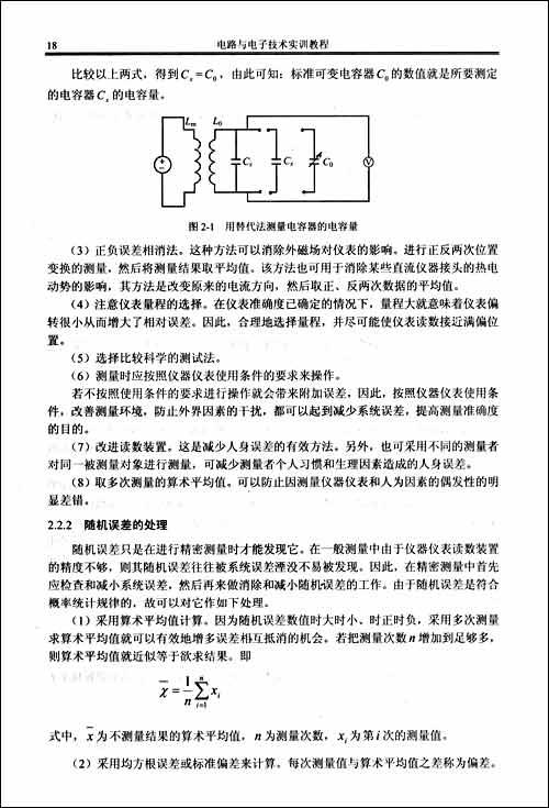 mf10型万用电表使用说明