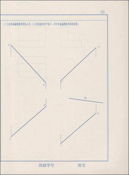画法几何及土木工程制图习题集 [平装]