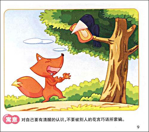 怎样续写乌鸦和狐狸的故事