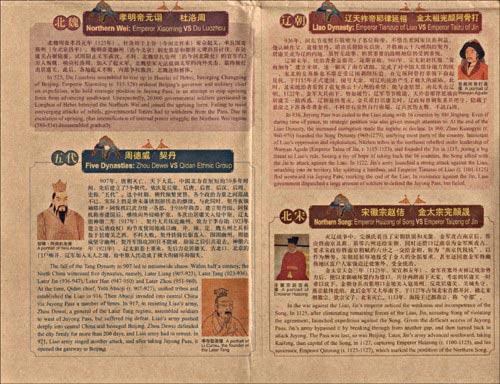 《长城居庸关手绘图》 北京精典博雅旅游图书有限公司