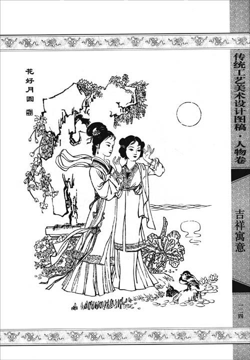 《传统工艺美术设计图稿:人物卷》 李新民, 李苍彦