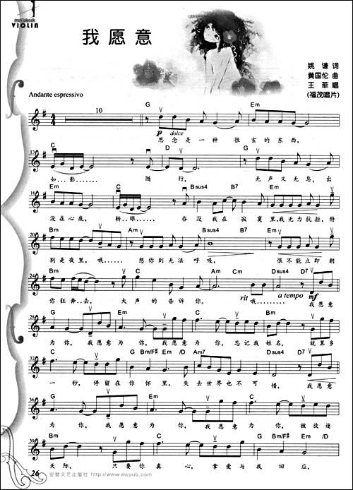玫瑰人生简谱; 流行小提琴谱no.1(附盘) [平装]; 海海海简谱