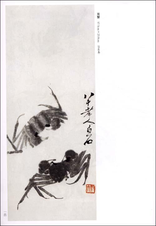 《齐白石61鱼虫虾蟹》 齐白石【摘要 书评 试读】