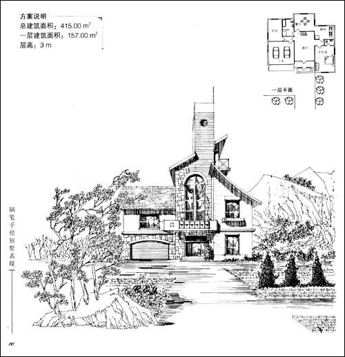 钢笔手绘别墅表现 [平装]