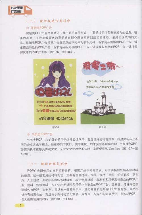 pop手绘广告设计/杨猛,刘慧,王贝:图书比价:琅琅比价