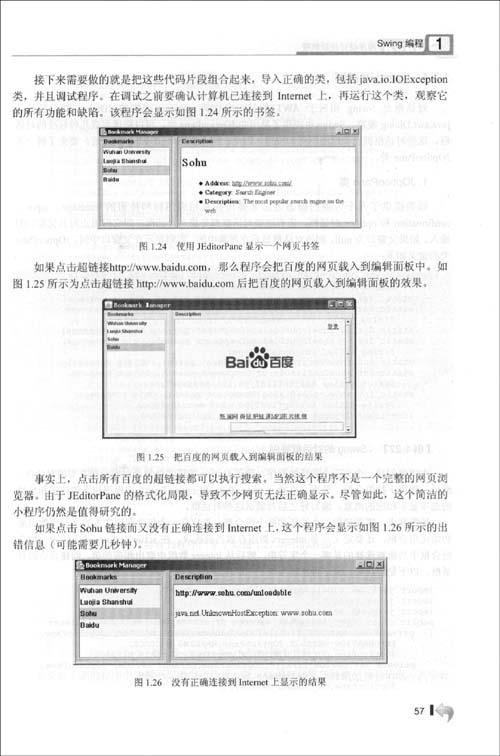 Java程序设计进阶教程