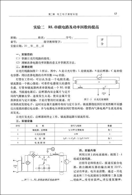 电工电子技术实验与实训指导