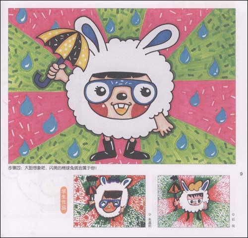 儿童画实用教程:彩笔画