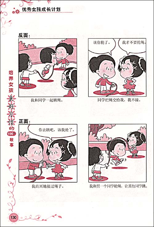 培养女孩良好习惯的100个故事双色漫画版优
