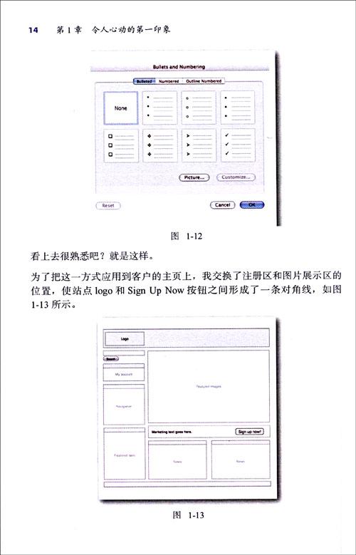 瞬间之美:Web界面设计如何让用户心动