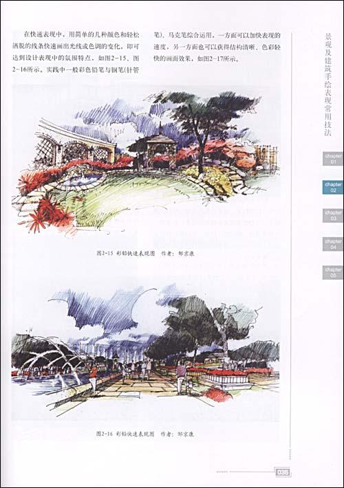 景观及建筑手绘表现技法:亚马逊:图书
