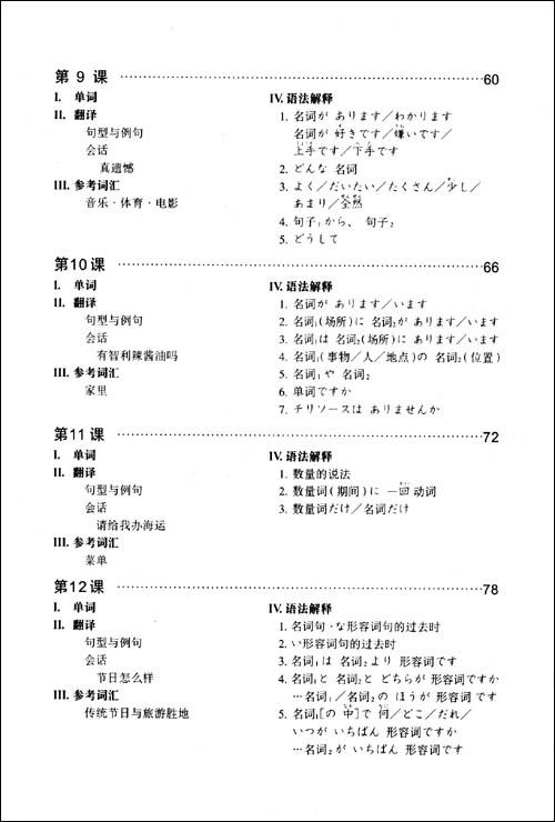 大家的日语1:学习辅导用书