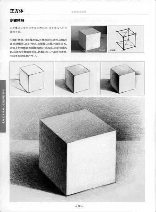 石膏几何图形结构展示