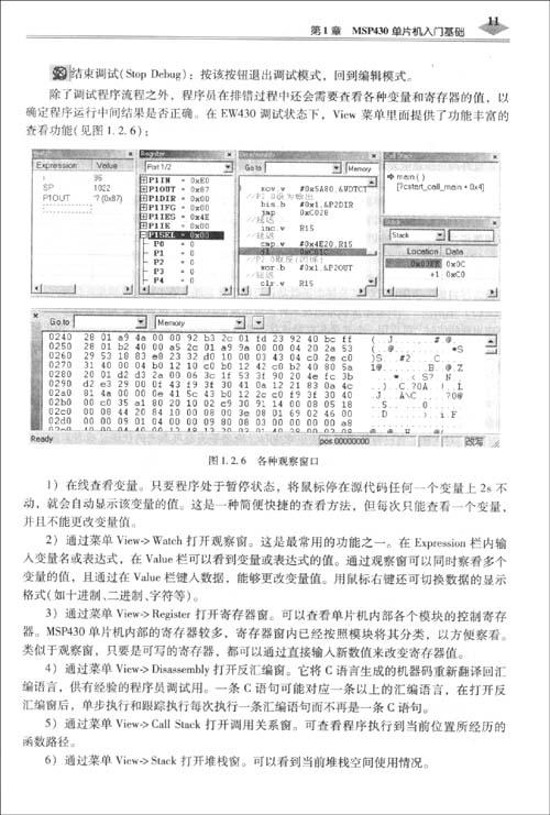 """普通高等教育""""十一五""""规划教材•MSP430系列单片机系统工程设计与实践"""